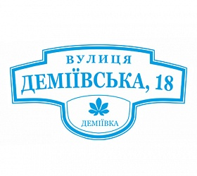 RC «DEMIYIVKA»: BUILDING No.2 WAS ASSIGNED THE ADDRESS