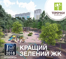 Residential complex «Teremky» became «Best green RC» and was granted with the special prize of the main construction award of the country - IBUILD-2018
