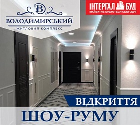 Opening of show-room at RC Volodymyrskyi