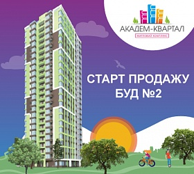 Launch of sales of apartments in building No. 2 at RC Akadem-Kvartal